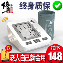 Correction of high-precision electronic blood pressure measuring instrument household medical elderly weight upper arm type automatic gauge instrument