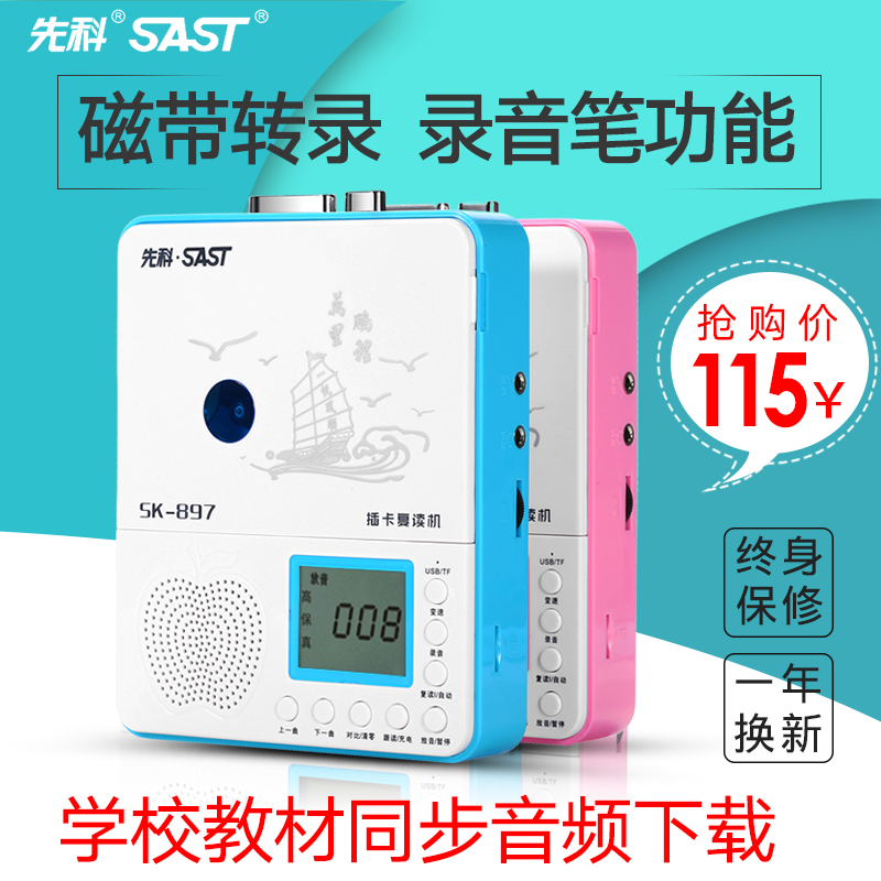 SAST/SCHENCO SK-897 READER Authentic READER Tape U Disk MP3 Memory Card Charging Step by Step