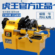 Hangzhou Tiger Ace 2 3 4 inch electric pipe multi-function wire machine sq-50b type pipe cutter wire machine teeth