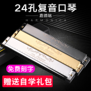 Soundreal 24 hole tremolo harmonica children beginners professional senior adult self introduction teaching instrument