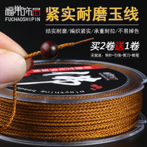 Weaving wire rope play line wear-free non-elastic Buddha bead line hand string rope jade line king kong star moon Bodhi through the bead rope