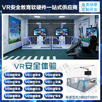 Site safety construction education vr power experience hall equipment walking flat custom fire escape party building software