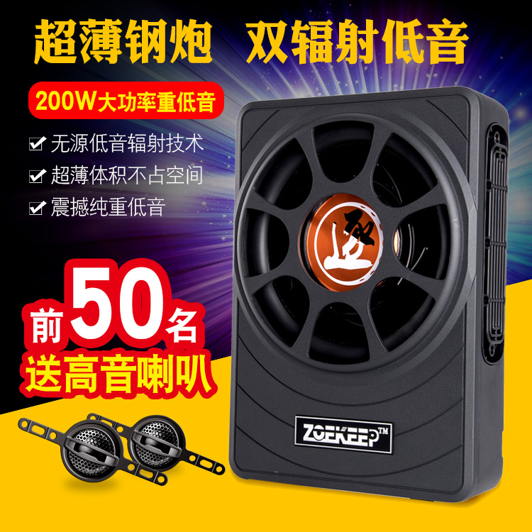 Car subwoofer, car audio modified 10 inch ultra-thin subwoofer subwoofer 12V car active speaker built-in amplifier