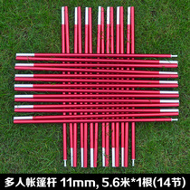 Multi-person large tent 桿 7001 aviation aluminum alloy tent bar aluminum rod folding rod portable strong lightweight 11MM