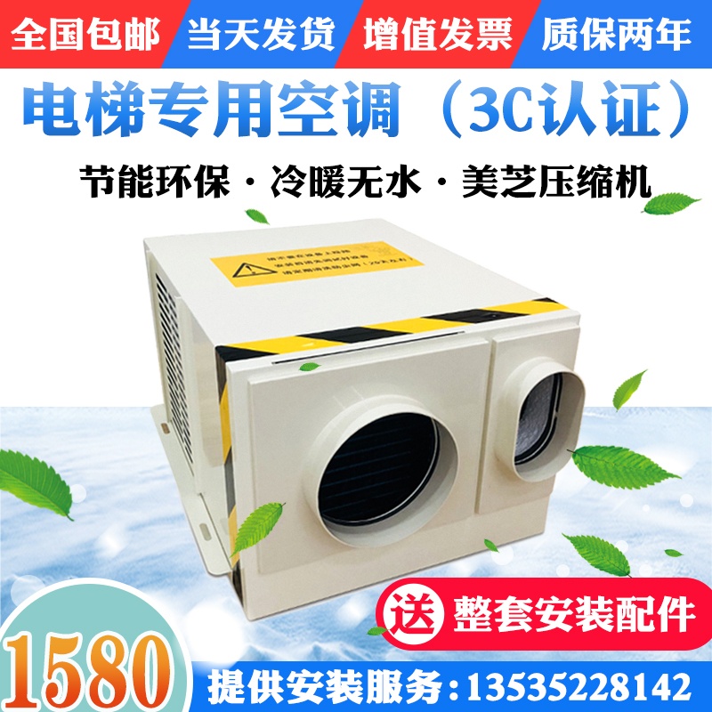Special elevator air conditioning single-cooled special 1 cold and warm 1.5P water-free all-in-one air passenger and cargo ladder car air conditioning
