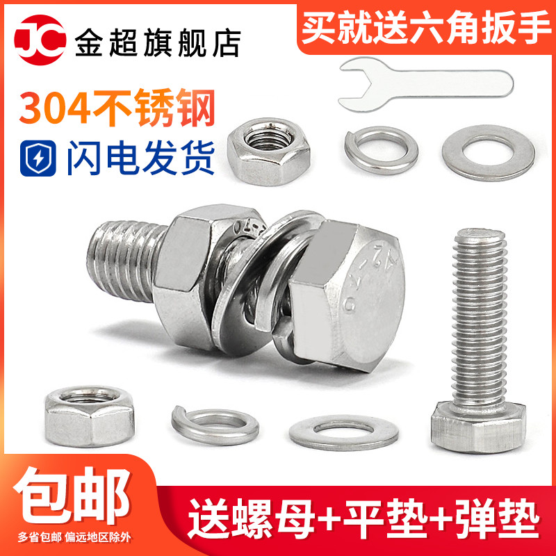 M4M5M6M8M10M12 outer hexagonal bolt 304 stainless steel screw nut set accessories large full-length 桿