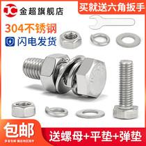 M4M5M6M8M10M12M16 hexagon bolt 304 stainless steel screw Nut set accessories Daquan screw