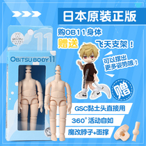 Japan genuine Japanese version ob11 joint body body prime body white muscle general muscle 11cm doll can be connected to GSC bjd