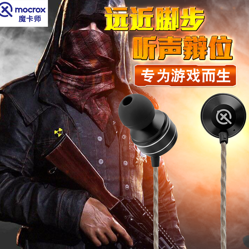 Jedi survival stimulation battlefield mobile game headset in-ear 3D5.1 bass computer game universal earplugs Jedi survival stimulation battlefield mobile game headset in-ear 3D5.1 bass computer game universal earplugs