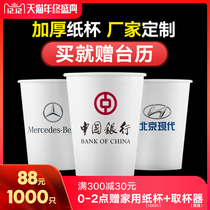 Paper cups custom printed logo disposable cups paper cups cups commercial paper cups custom 1000 disposable cups