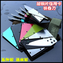 Plus steel credit card folding knife stainless steel portable portable mini card knife small folding knife gift non-straight knife