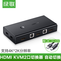 Green link kvm switcher synchronizer hdmi printing machine sharer automatic two-inch host shared monitor notebook TV computer keyboard mouse with disc 4k HD usb2 extension cord
