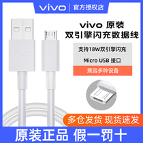 Vivo data cable original X9 X21 charging cable X20 X23 X27 X30 flash X6 fast charging X7 Android Z3 phone iQOO Z5X S1 S3 original original vivo flash charging cable