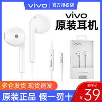 Vivo headset original IQOO3 X27 X23 X9 phone vivo headset wired into the ear original x30 S6 s1 s5 Z5x y5s x21 x20 X50 original XE680