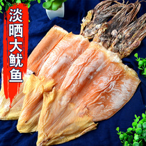 Large dry squid dried fish fish fisherman self-sunbathing 1 Jin seafood bubble hair excellent fishes fish in bulk household 500g
