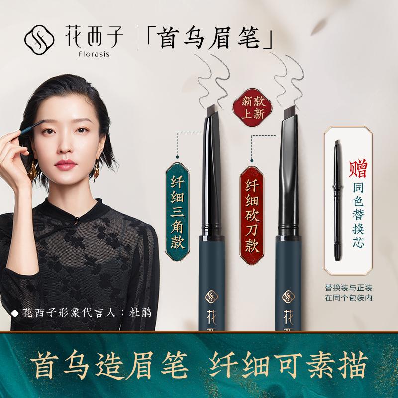 Huaxizi very fine triangular eyebrow pen long-lasting waterproof anti-sweat beginners are not easy to decolorization halo dye ultra-fine net red