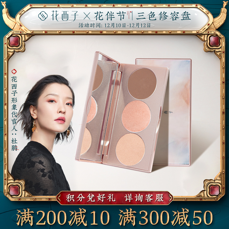 Huaxizi high-gloss dressing disk powder powder powder shadow all-in-one plate brighten skin color pearly powder cake