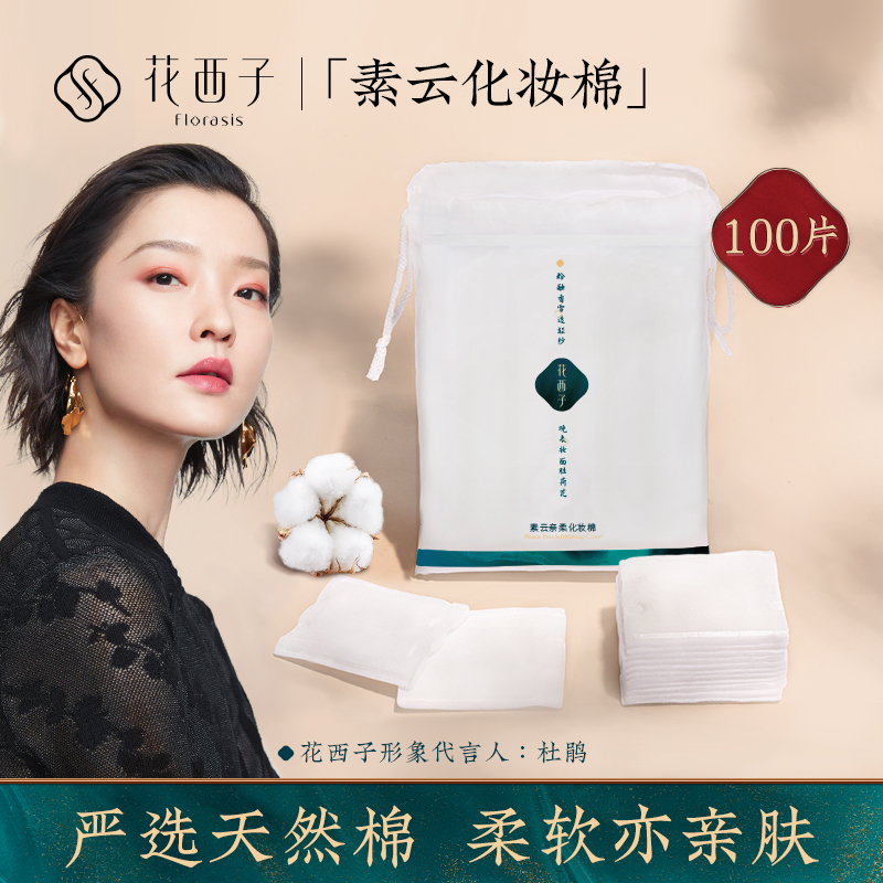 Huaxizi make-up cotton women remove makeup cotton cotton 100 pieces of face with a bag of disposable thin wet special