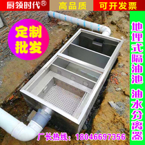 Kitchen-led era buried oil and water separator stainless steel oil sink restaurant dirty filter custom