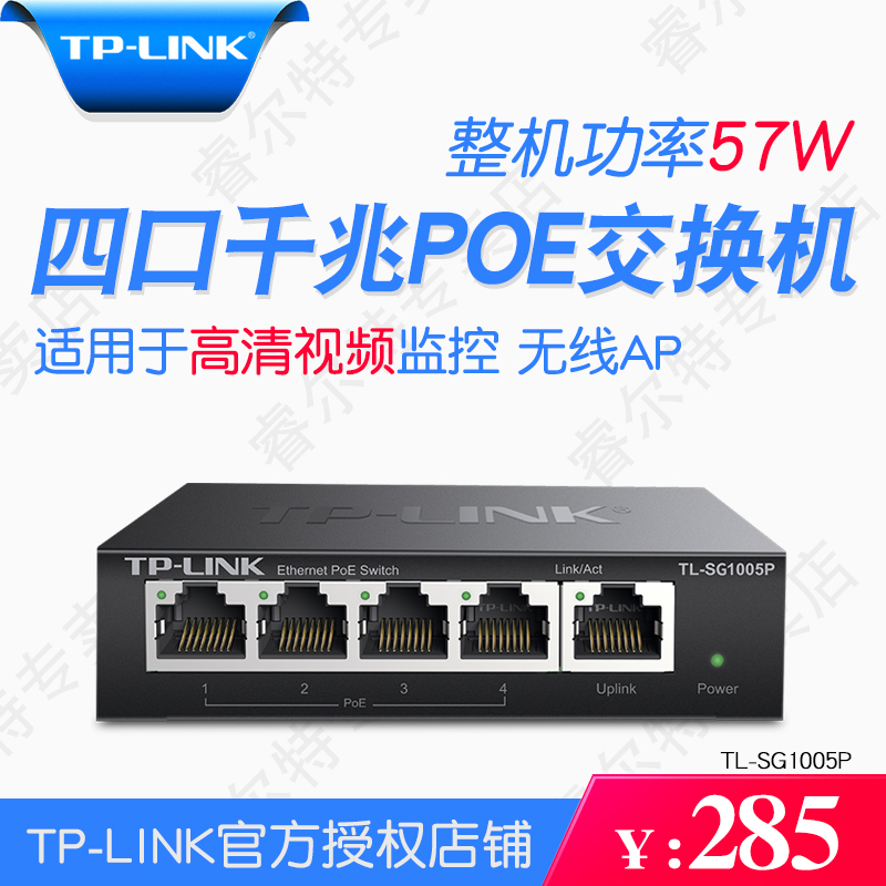TP-LINK Gigabit Five Ports Non-Network Management Ethernet Switch POE Power Supply Wireless AP Networking Video Monitoring Wireless Wifi Covers Home Hotel and Villa Enterprise Office TL-SG1005P