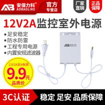 Surveillance camera power adapter 12V2A camera transformer Outdoor Waterproof DC switch power supply 3C
