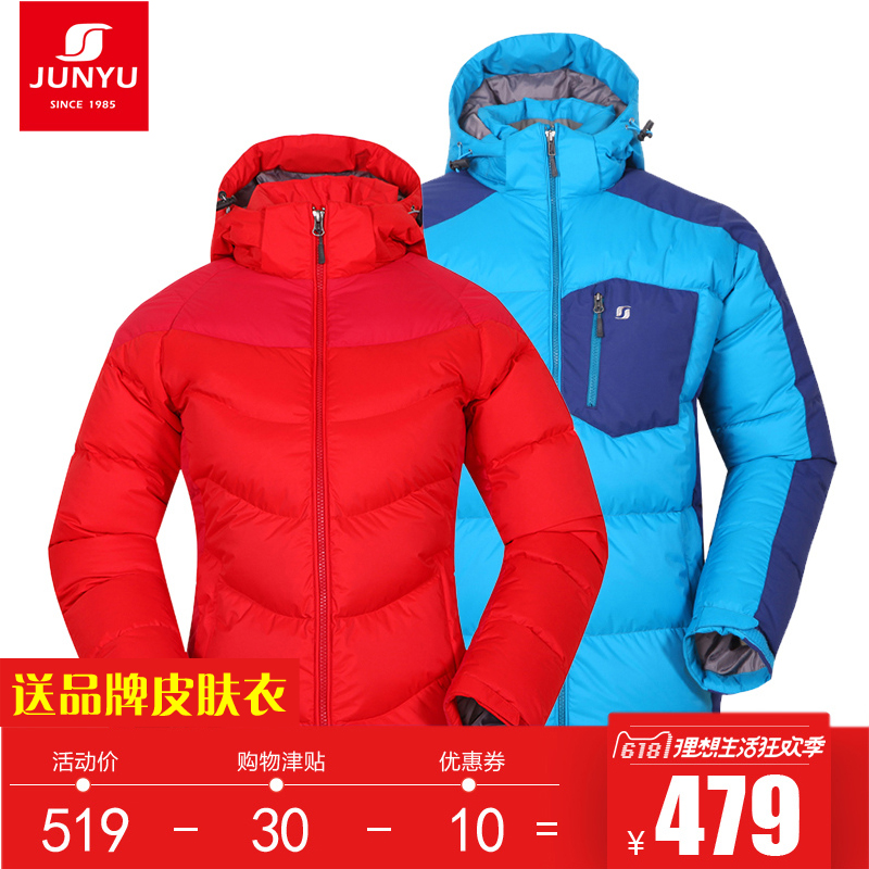 Jun Yu outdoor down jacket men and women goose down hooded autumn and winter thick warm warm wind down jacket Jun Yu outdoor down jacket men and women goose down hooded autumn and winter thick warm warm wind down jacket