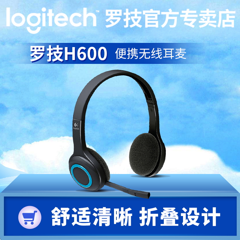 Logitech headset,Logitech/Logitech H600 Notebook Desktop Headset Wireless Headset Rotary Portable Headset