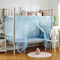 Student dormitory mosquito net 0 9 wide 1 2m5 single bed 90 boys bunk 1 meter 2 5 5 2 long 1 9