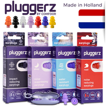 Pluggerz Dutch professional filter soundproofing sleep earbuds hit 唿 noise-proof aircraft noise-cancelling silent decompression