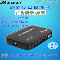M3 Hard Disk Player U Disk Video Advertising Machine 1080P HDMI VGA Interface AV