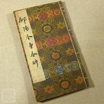 Cao quanbi official script copybook he Yang order Han clerical official script classic original epigraph paper line mounted epigraph