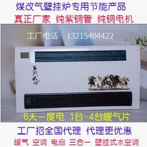 Plumbing Air Conditioning wall-mounted ultra-thin radiator vertical bright radiator cold and warm dual heating tablet fan coil