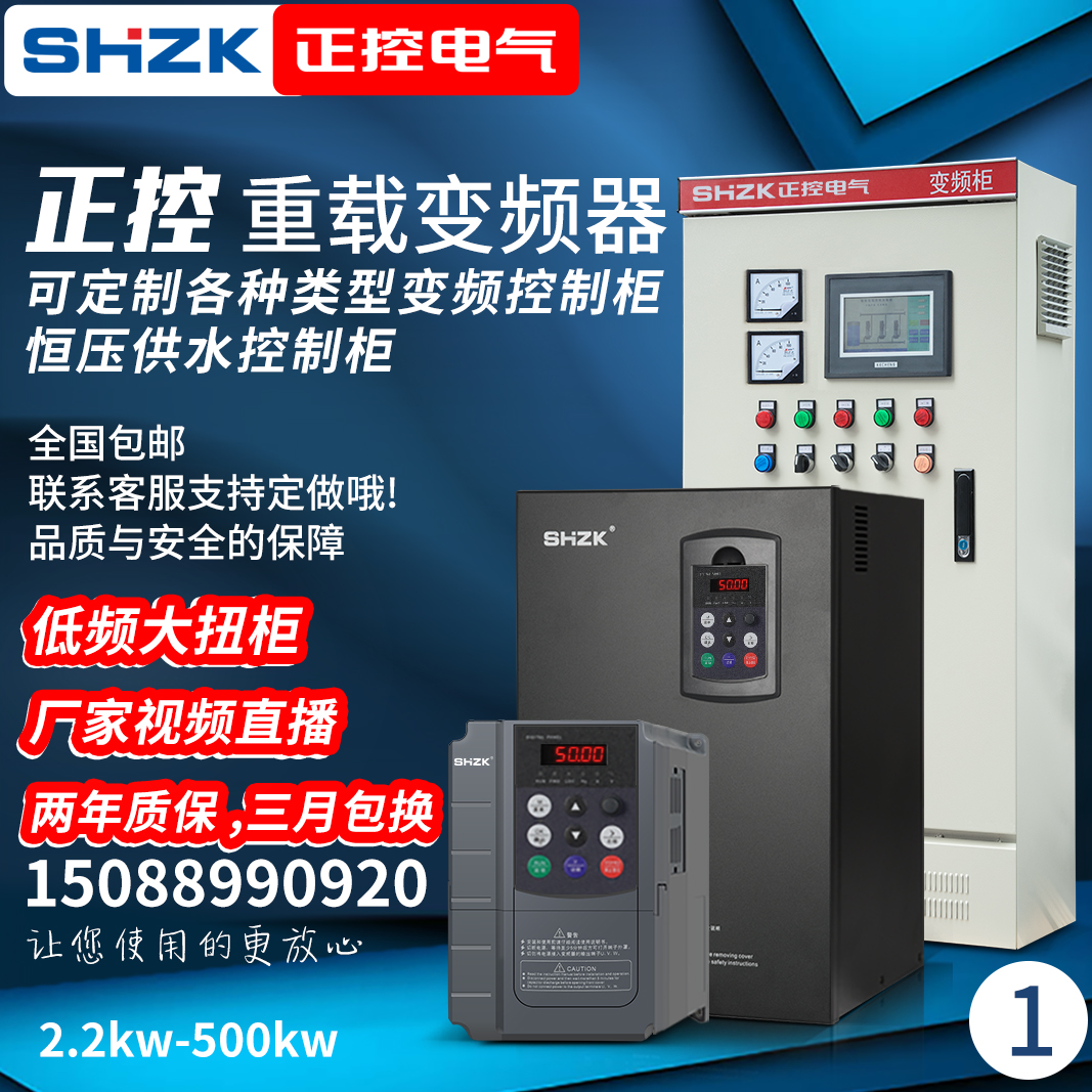 Three-phase 380V frequency converter 22-30-37-55-75-110-500KW control cabinet pump fan motor speed regulation