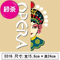 Buy big send small Chinese Feng Beijing Opera new products parents and children hot transfer Koshi transfer paste diy clothes hot