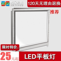 Foot Tile integrated ceiling LED flat plate lamp aluminum buckle plate embedded 300*300 kitchen lamp 300*600 Ceiling Lamps