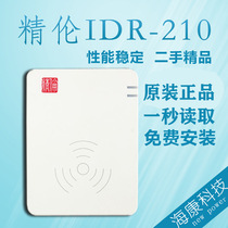 Jinglun Electronic idr210 two-generation card reader free drive Hong Kong Macao and Taiwan resident identity reader identification instrument