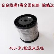 Проволока из сплава для электронного забора) алюминиевый магний 7-Стренги Foot Meter диаметр 400 500 метров в рулон) импульсные электронные аксессуары для забора