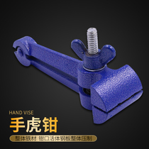 Multi-function hand vise hand holding pliers lightweight fastening clamp 40mm50mm small household mini fixed clamp
