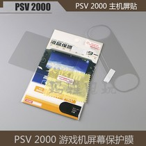 PSV2000 film game console screen film protective film PSVita2000 host front and back film high penetration