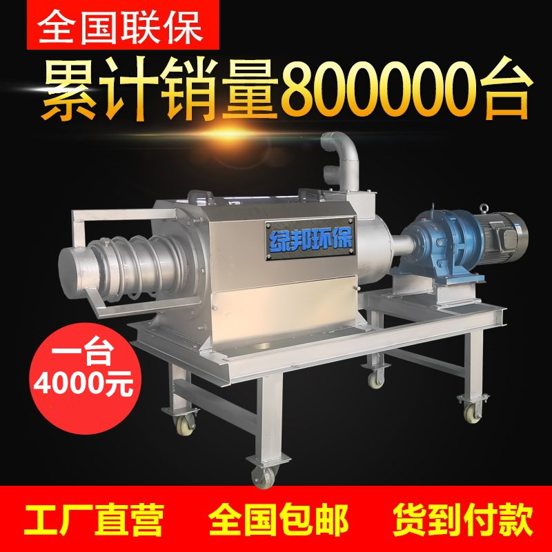 Pig manure dry and wet separator chicken manure cow dung feces solid liquid separator farm environmental protection equipment animal and poultry dehydration machine