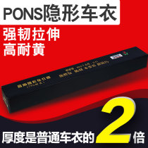PONS Invisible car clothing still invisible car clothing still car clothing Car paint protective film Whole car tpu whole vehicle