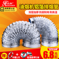 Cigarette hood exhaust pipe aluminum foil exhaust pipe thickening kitchen hood pipe exhaust pipe Exhaust duct Accessories