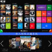Movie on-demand system private cinema software video-on-demand software private shadow bar software Blu-ray HD