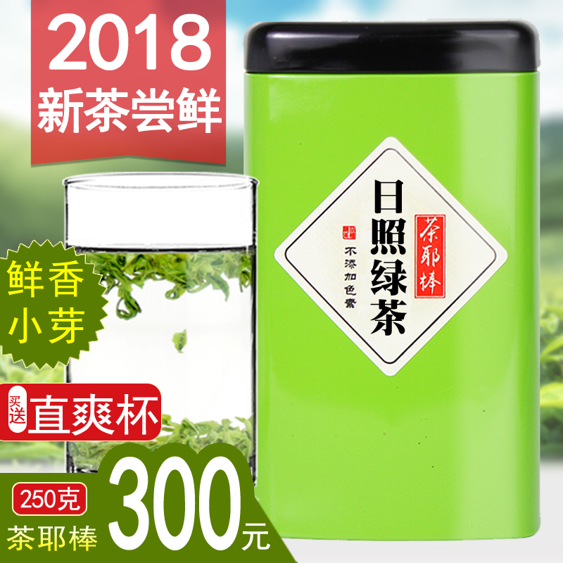 Tea Yebang R32 Green Tea Rizhao Green Tea 2019 New Tea 250g Shandong Fried Green Tea with Chestnut Fragrance and Foaming Resistance