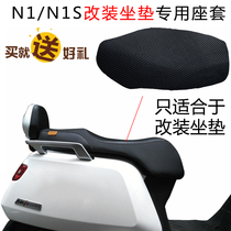 Dedicated to calf electric vehicle N1 n1s modified cushion special seat cover tailored