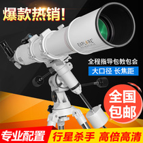 New American Discovery Science 102eq Astronomical Telescope Deep Space Stargazing professional View high-definition students