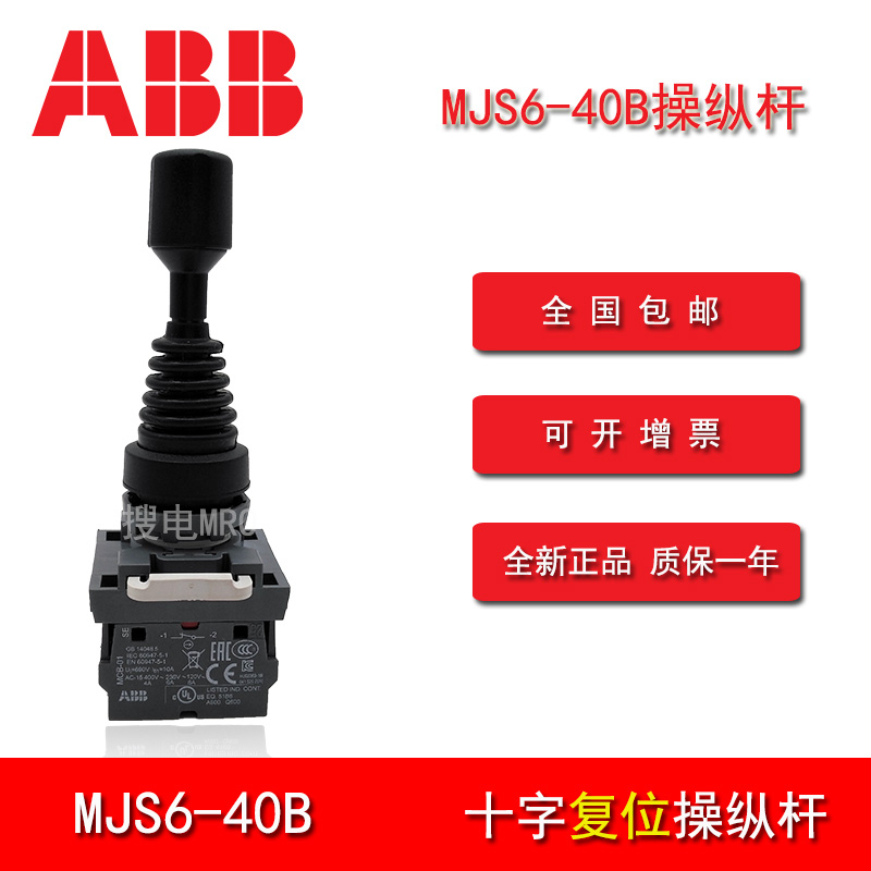ABBtwo-direction (front and back) reset operation of cross switch rod MJS2-40B+MCB-10 common open contacts