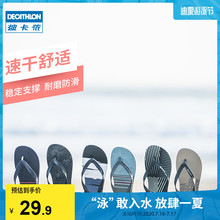 Decathlon flip flop men's slippers antiskid beach shoes fashion outdoor wear-resistant portable quick drying comfort SBT