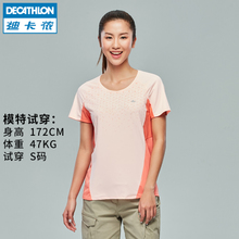 Decathlon flagship store official store female outdoor sports quick-drying clothing T-shirt breathable quick-drying short-sleeved QUMH