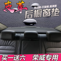 Auto Rear Window mat dedicated Rongwei I6 ei6 360 550 RX3 dust-proof sunscreen leather avoidance pad